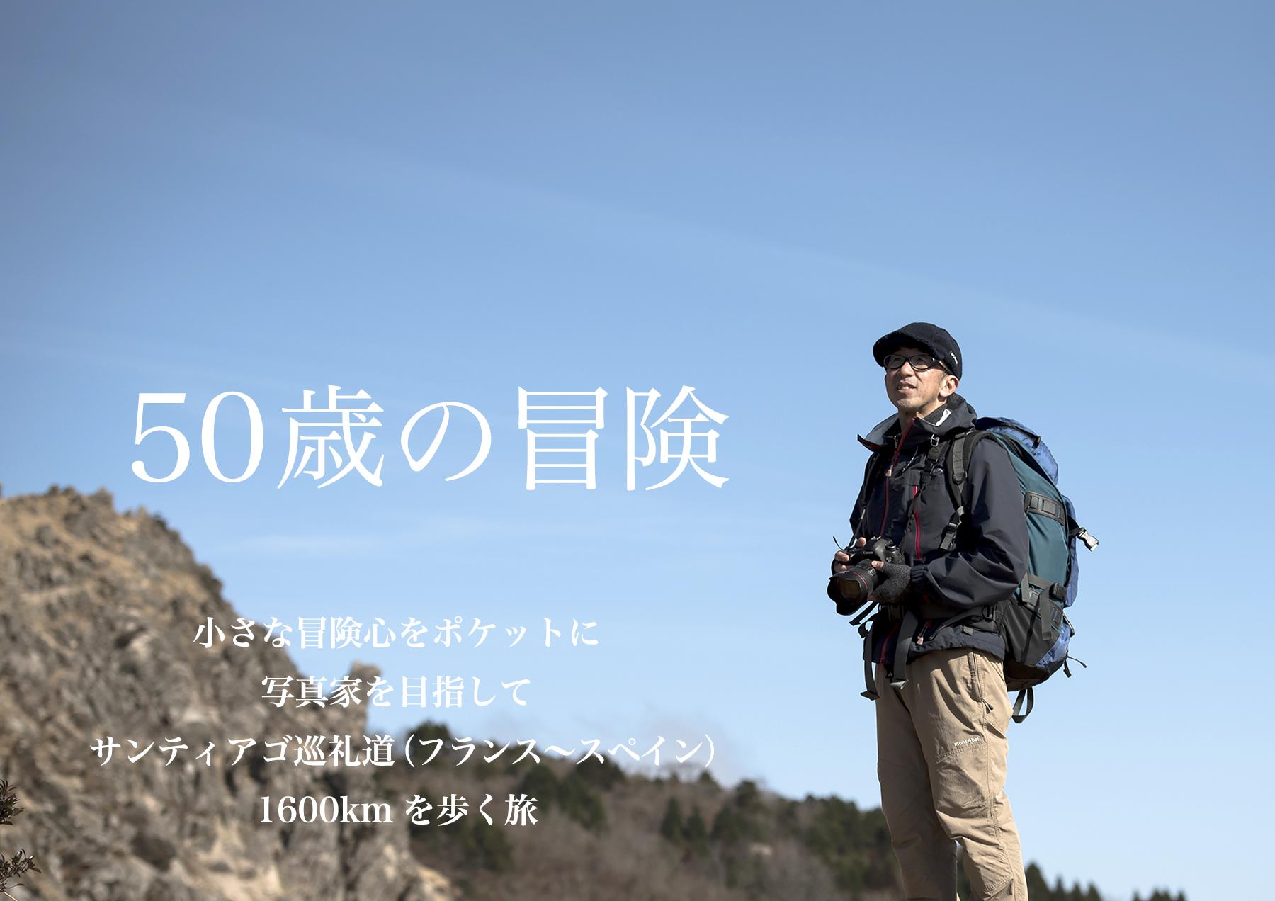 【サンティアゴ巡礼】50歳の冒険ブログを始めます!