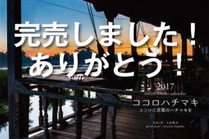 【サンティアゴ巡礼】目標達成!カレンダー500冊完売しました!