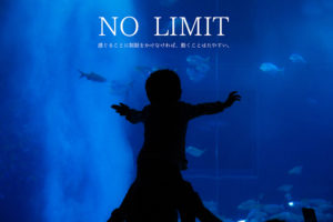 NO LIMIT 感じることに制限をかけなければ、動くことはたやすい。
