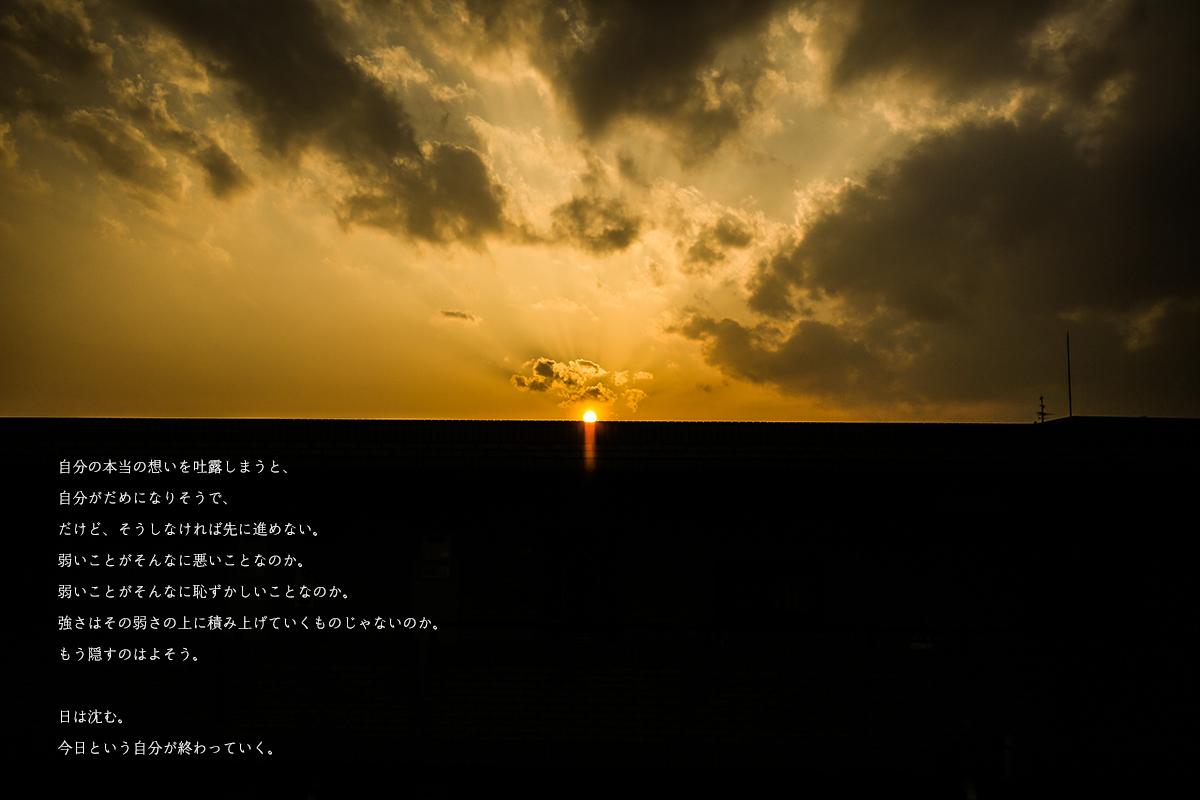 日は沈む。今日という自分が終わっていく。