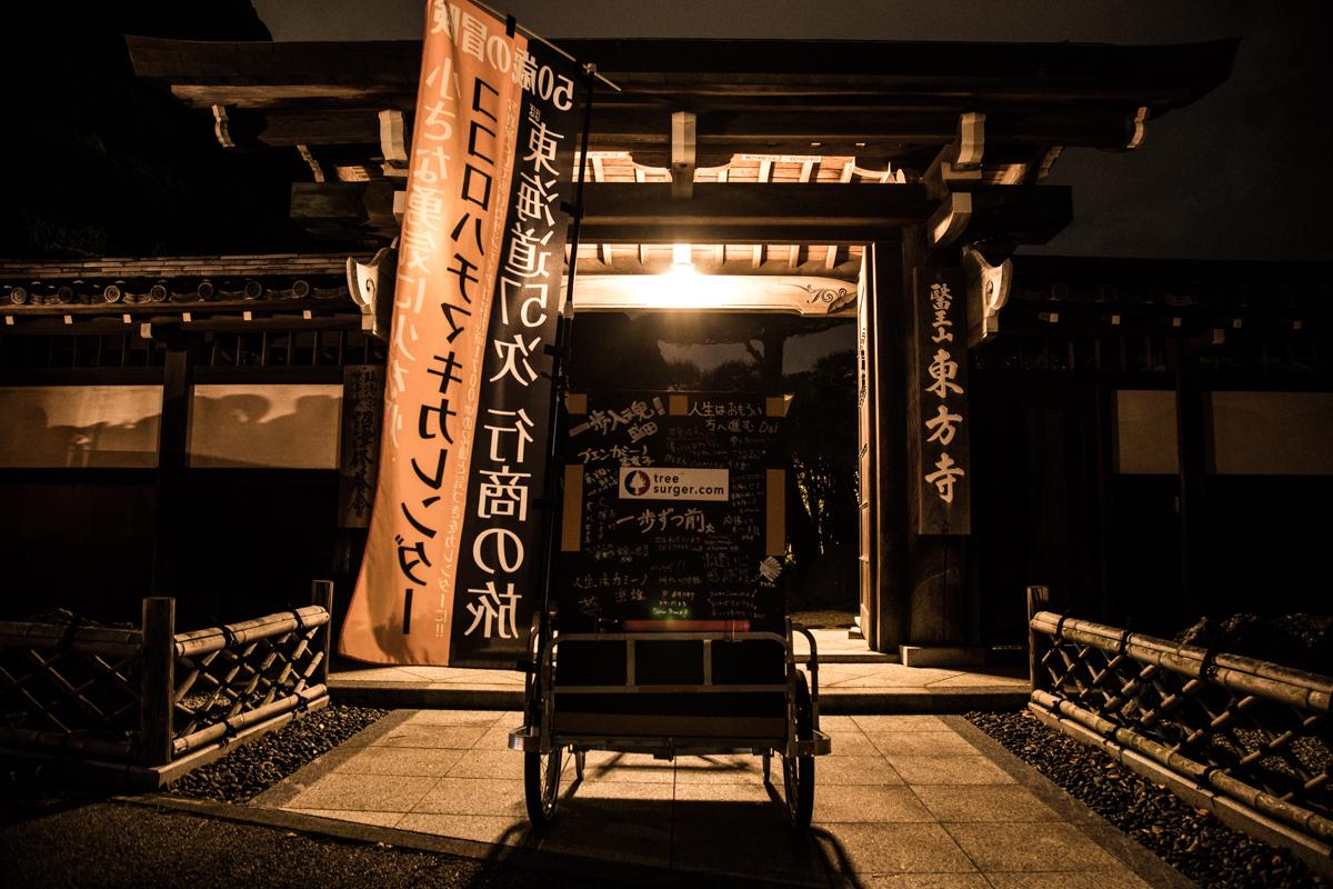 13.すくすく育つリヤカーに嫉妬する 三島~沼津(7km)