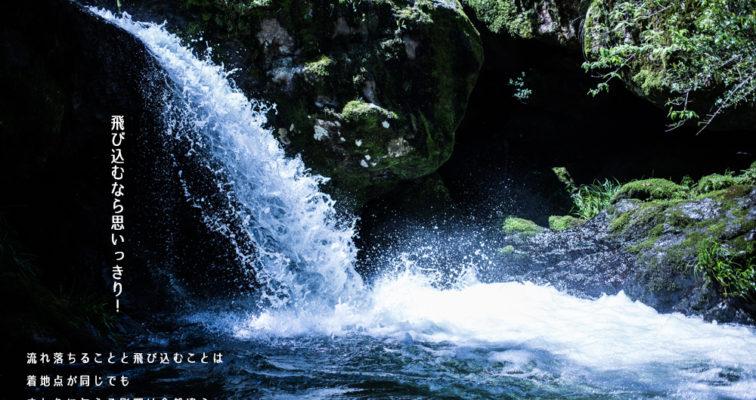 流れ落ちることと飛び込むことは着地点が同じでも、まわりに与える影響は全然違う。飛び込むなら思いっきり!