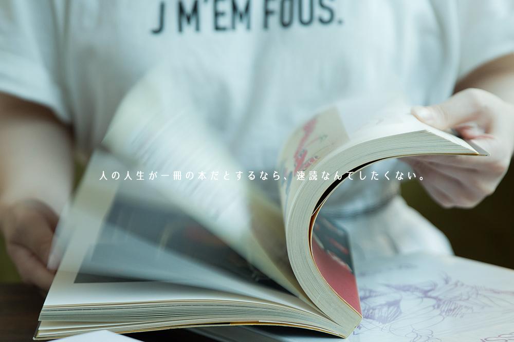 人の人生が一冊の本だとするなら、速読なんてしたくない。