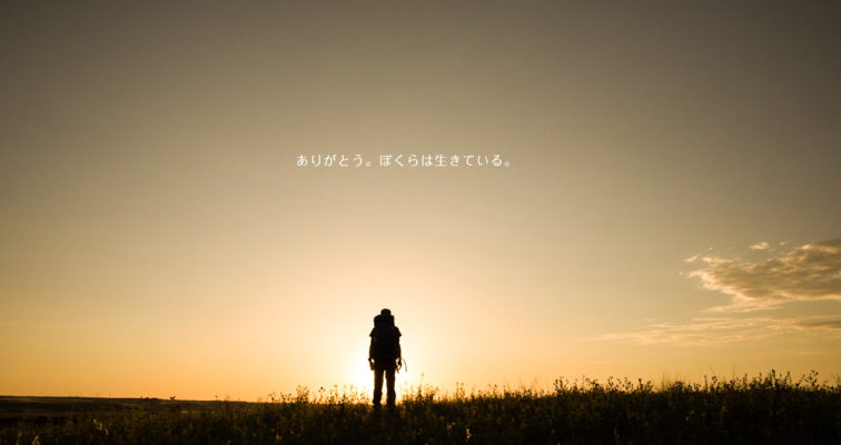 【最終回】ありがとう。ぼくらは生きている。