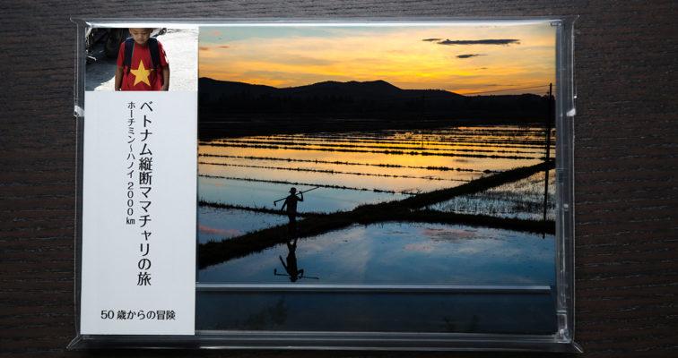 ベトナム縦断の旅 ポストカード postcard of Vietnam