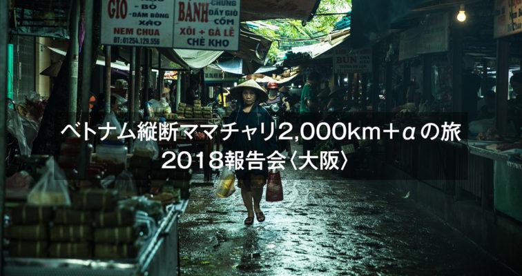 2018年11月3日(土)ベトナム縦断ママチャリ2,000kmの旅報告会 お知らせ