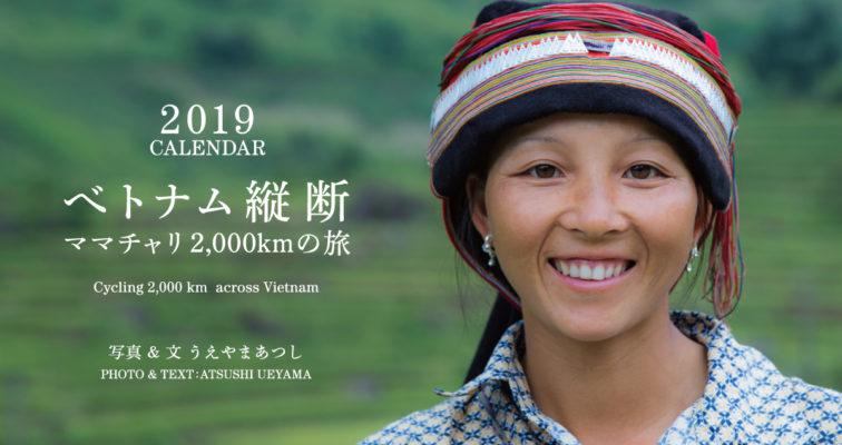 2019カレンダー ベトナム縦断ママチャリ2,000kmの旅