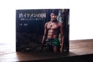 写真家 三井昌志さんの帰国報告会