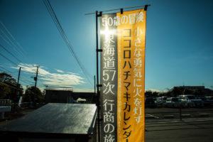 8.藤沢のマダムヤーン。(横浜〜藤沢)