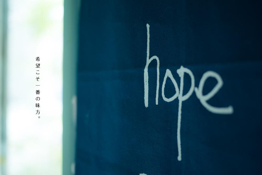希望こそ一番の味方。